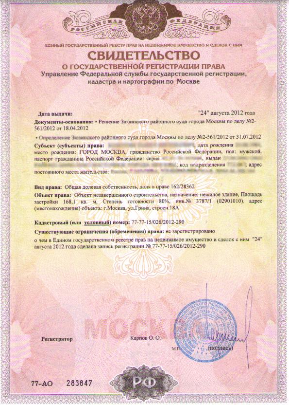 копии правоустанавливающих документов