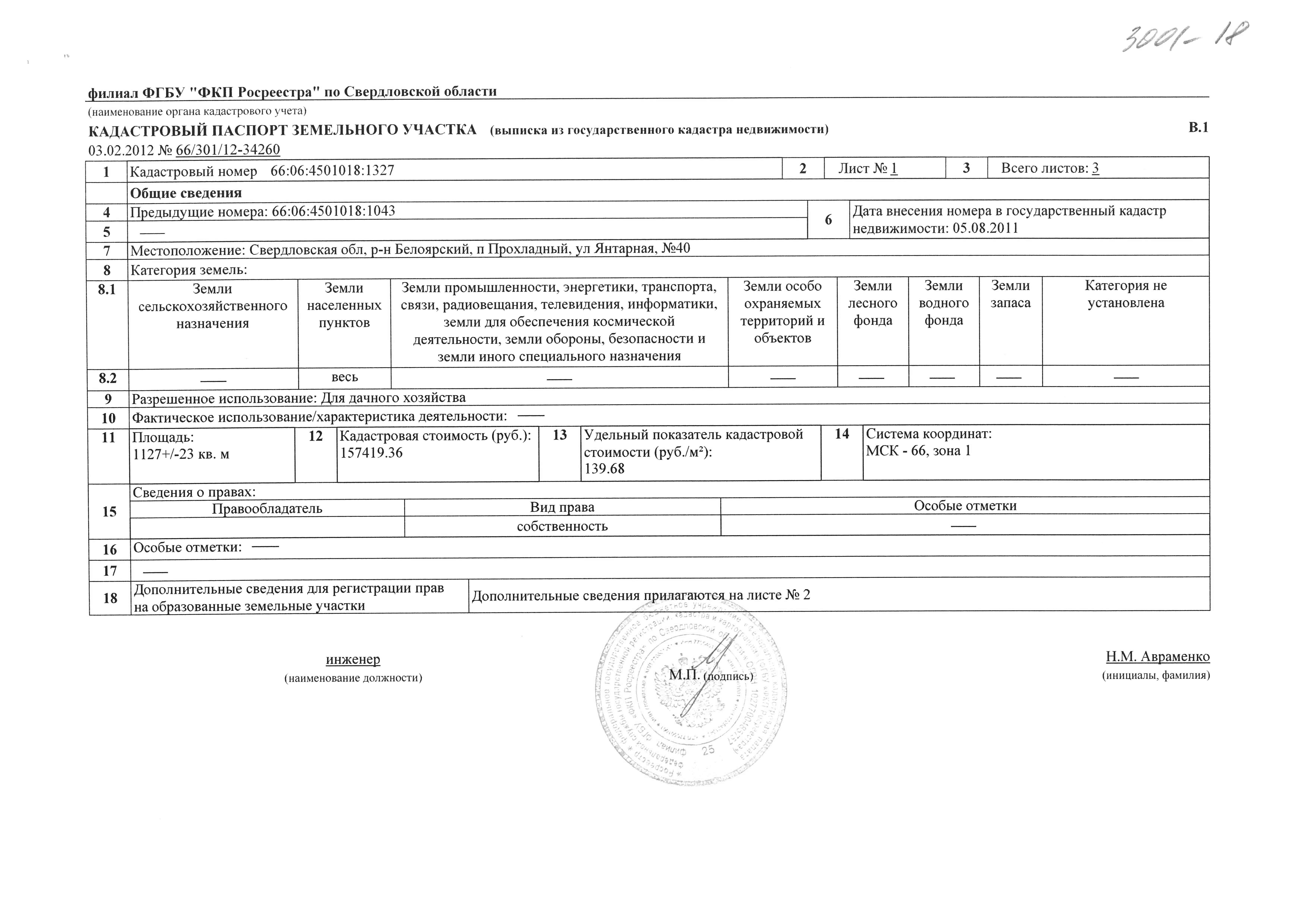 Вид кадастрового паспорта на земельный участок