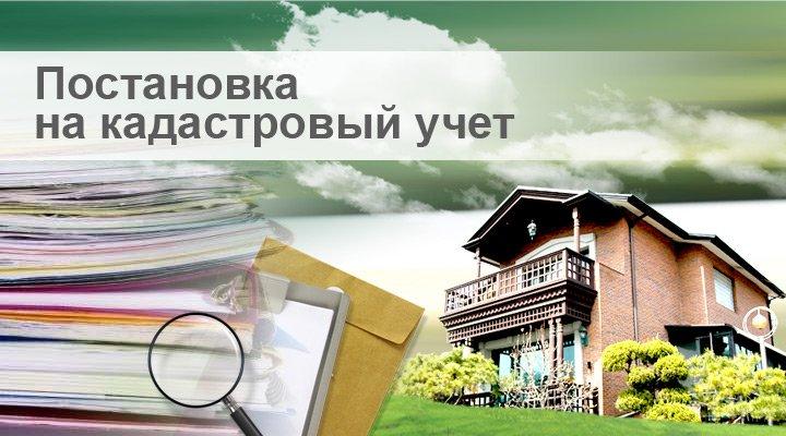 кадастровый учет Москва