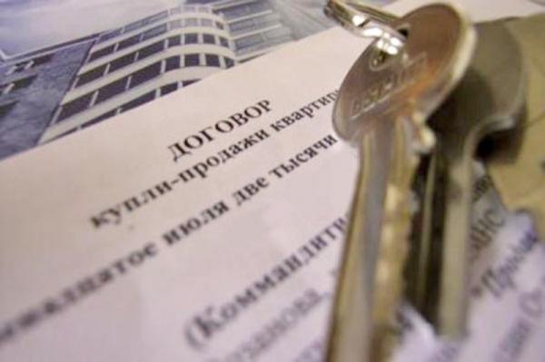 оформление недвижимости Москва