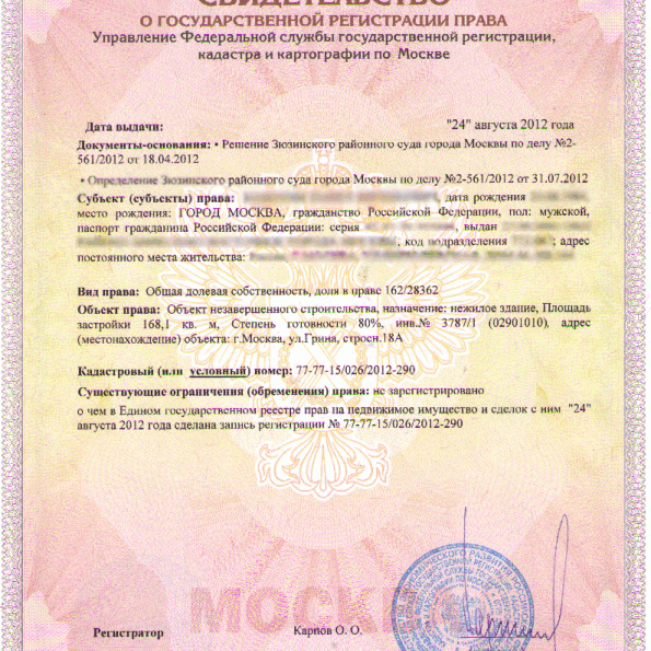 Копия правоустанавливающего документа на квартиру
